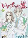 いのちの器 58 (秋田レディースコミックスデラックス)