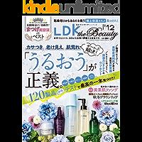 LDK the Beauty (エル・ディー・ケー ザ ビューティー)2021年12月号 [雑誌]
