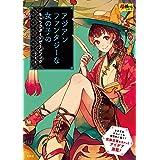 アジアンファンタジーな女の子のキャラクターデザインブック 超描けるシリーズ