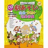 CD付き 劇あそびの楽曲・BGM・効果音集 (ナツメ社保育シリーズ)