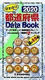 都道府県Data Book 2020