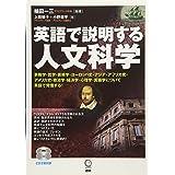 英語で説明する人文科学 ([CD+テキスト])