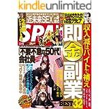 週刊SPA!(スパ) 2020年 6/9・16 合併号 [雑誌] 週刊SPA! (デジタル雑誌)