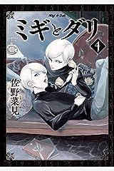 ミギとダリ 4 (HARTA COMIX) Kindle版