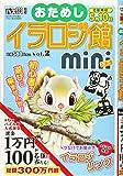 イラロジ館mini(2) 2020年 03 月号 [雑誌]: イラロジ館 増刊