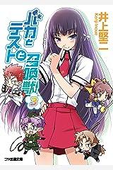 バカとテストと召喚獣3 (ファミ通文庫) Kindle版