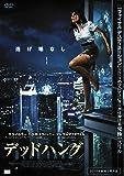 デッドハング [DVD]