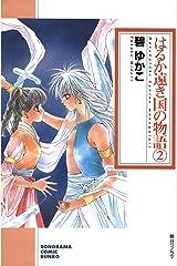 はるか遠き国の物語(2) (ソノラマコミック文庫) Kindle版
