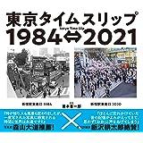 東京タイムスリップ1984⇔2021: Tokyo Time Slip 1984⇔2021