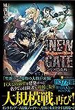 THE NEW GATE: 皇国防衛戦 (17)