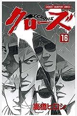 クローズ(16) (少年チャンピオン・コミックス) Kindle版