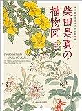 柴田是真の植物図(改訂版) (趣シリーズ)