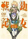 幼女戦記食堂(2) (角川コミックス・エース)