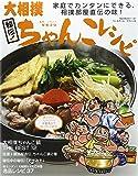 秘伝!大相撲ちゃんこレシピ―家庭でカンタンにできる、相撲部屋直伝の味! (B・B MOOK 1147)