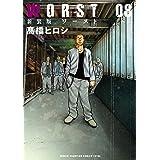 新装版WORST(8) (少年チャンピオン・コミックス・エクストラ)