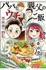 パパと親父のウチご飯 12巻: バンチコミックス Kindle版