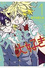 友達として大好き(1) (アフタヌーンコミックス) Kindle版