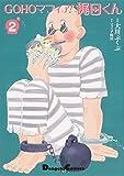 GOHOマフィア!梶田くん2 (電撃コミックスEX)