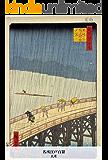 名所江戸百景 (国立図書館コレクション)