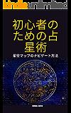 初心者のための占星術: 星空マップのナビゲート方法