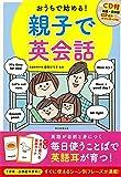 英語に強い子を育てる!【CD付】 親子で英会話