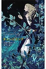 チェンジリング~妖精は禁断の実を冥王に捧げる~【特別版】(イラスト付き) (CROSS NOVELS) Kindle版