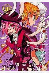地縛少年 花子くん 10巻 (デジタル版Gファンタジーコミックス) Kindle版