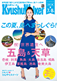 KyushuWalker九州ウォーカー 2018 夏 [雑誌]