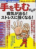 手をもむだけで病気が治る! ストレスに強くなる! (医師推奨! 129の病気を治す「指もみ」ポスター付録)
