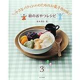 小さなパティシエのためのお菓子Book〈3〉和のおやつレシピ