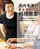 浜内千波の献立力がつく料理教室 (扶桑社ムック)