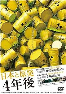 日本と原発 4年後 [DVD]