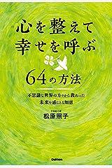 心を整えて幸せを呼ぶ64の方法 不思議な世界の方々から教わった未来を感じとる知恵 Kindle版