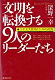 文明を転換する9人のリーダーたち―世紀末大破局と日本の役割