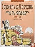カントリー&ウェスタン/ソロ・ギター・コレクションズ[模範演奏CD付]: TAB譜付スコア