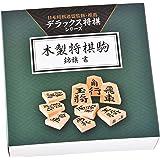 完全木製版 デラックス将棋シリーズ 将棋駒 錦旗