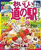 まっぷる おいしい道の駅ドライブ 名古屋・東海 (マップルマガジン 東海)