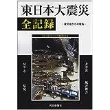 東日本大震災全記録―被災地からの報告