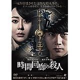 時間回廊の殺人 [DVD]