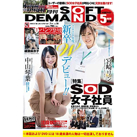 月刊ソフト・オン・デマンド 7月号 vol.10