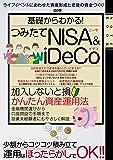 基礎からわかる! つみたてNISA&iDeCo (メディアックスMOOK)