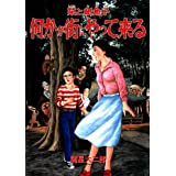 栞と紙魚子 何かが街にやって来る (眠れぬ夜の奇妙な話コミックス)
