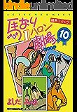 馬なり1ハロン劇場 : 10 (アクションコミックス)