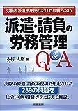 派遣・請負の労務管理Q&A