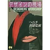 生活をつくるbimonthly magazin デザインの現場 DESIGNERS' WORKSHOP