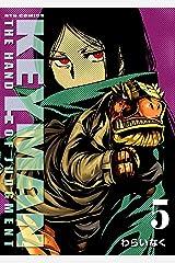 KEYMAN(5) (RYU COMICS) Kindle版