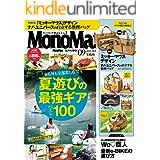MonoMax 2021年9月号 [雑誌]