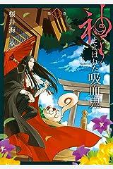神とよばれた吸血鬼 1巻 (デジタル版ガンガンコミックスONLINE) Kindle版