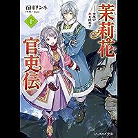 茉莉花官吏伝 十 中原の鹿を逐わず (ビーズログ文庫)