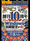 Mr.PC (ミスターピーシー) 2020年5月号 [雑誌]